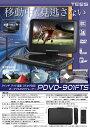 【送料無料】TEES 9型 フルセグ対応ポータブルDVDプレーヤー PDVD-901FTS