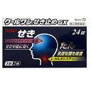 【第(2)類医薬品】クールワンせきどめGX 24錠 【メール便、定形外郵便送料無料】