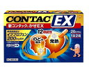 【第(2)類医薬品】新コンタック かぜEX 20カプセル 3箱セット【メール便送料無料】
