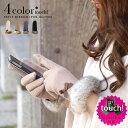 レディース 女性 スマホ手袋 スマートフォン タッチパネル対応 ラビットファー リボン iPhone Android タブレット ATM 券売機 シンプル キュート ベージュ グレー ブラック
