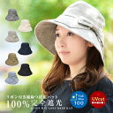 100% 遮光 ハット 帽子 UVカット uv 折りたたみ 遮熱 レディース つば広 リボン 綿 コットン 麻 リネン 自然素材 紫外線対策 サイズ調..
