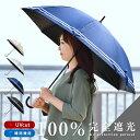 100% 遮光 日傘 UVカット ボーダー uv対策 紫外線...