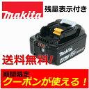 送料無料 純正 正規品 マキタ バッテリー 18V BL1840B 電池残量インジケーター付き 4.0ah リチウムイオン BL1830 BL1850 電動工具 インパクト ドリル 掃除機 マルチツール