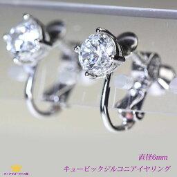 CZダイヤ(キュービックジルコニア)イヤリング シンプルデザイン 4本たて爪・大粒 1ct 6mro1s sssB プレゼント
