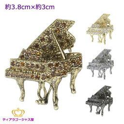 ブローチ 音楽系アクセサリースワロフスキーが輝くグランドピアノアンティークゴールド・ゴールド・シルバー・ブラック プレゼント