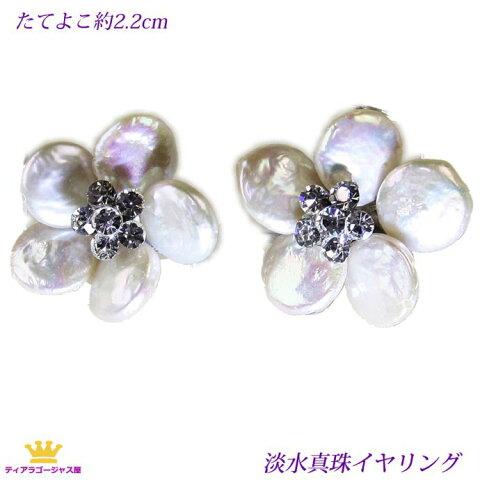 淡水パール&スワロフスキー デザインイヤリング 5枚花弁 さくら dm14e-02 プレゼント
