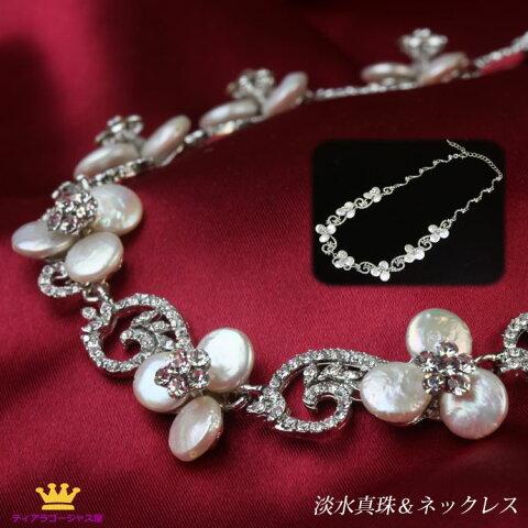 淡水パール&スワロフスキー デザインネックレス 3枚花弁 クローバー dm14n-01 プレゼント