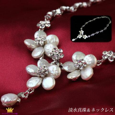 淡ネックレス レディース 淡水パール 淡水真珠 スワロフスキー デザインネックレス 5枚花弁 さくら dm14n-02 sssC プレゼント
