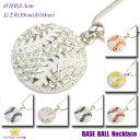 【送料無料】野球ボール ベースボール 各球団別イメージカラークリスタルガラス ペンダントネックレス baseball rz14n-21 sssA