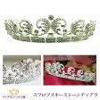 新発売! キャサリン王妃着用と同じデザイン ウエディング ティアラ ウェディングティアラスワロフスキークリスタルブライダル小物 10P10Jan15