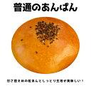 普通のあんパン