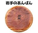 岩手のあんパン