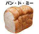 パン・ド・ミー(1斤6枚切)