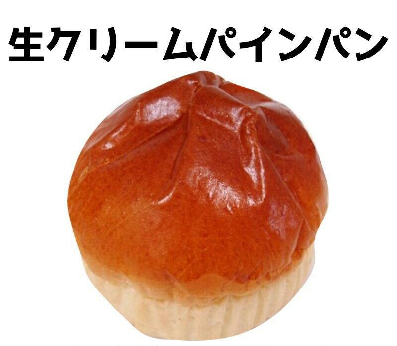 【春夏商品】生クリームパインパン