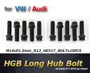 VW_Audi用ロングハブボルト ワイドトレッドホイールスペーサー用(10本) M14ホイールボルト首下39-42-47mm/BP1.5mm/クロモリブラック【送料無料】【RCP】【即日出荷可能】【05P01Oct16】