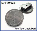 BMW用リフトサポート対応 ジャッキアップアダプター PRO【RCP】【即日出荷可能】【05P01Oct16】