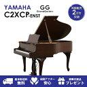 【新品ピアノ】YAMAHA(ヤマハ)C2XCP-ENST【新品ピアノ】【新品グランドピアノ】【木目】【猫脚】【サイレント付】【自動演奏機能付】