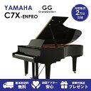 【新品ピアノ】YAMAHA(ヤマハ)C7X-ENPRO【新品ピアノ】【新品グランドピアノ】【サイレント付】【自動演奏機能付】