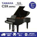 【新品ピアノ】YAMAHA(ヤマハ)C5X-ENPRO【新品ピアノ】【新品グランドピアノ】【サイレント付】【自動演奏機能付】