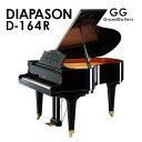 【新品ピアノ】DIAPASON(ディアパソン)D164R【新品ピアノ】【新品グランドピアノ】