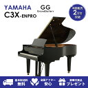 【新品ピアノ】YAMAHA(ヤマハ)C3X-ENPRO【新品ピアノ】【新品グランドピアノ】【サイレント付】【自動演奏機能付】