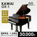 kawai_gx-1_np_1