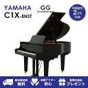 【新品ピアノ】YAMAHA(ヤマハ)C1X-ENST【新品ピアノ】【新品グランドピアノ】【サイレント付】【自動演奏機能付】