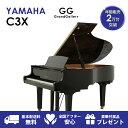 【新品ピアノ】YAMAHA(ヤマハ)C3X【新品ピアノ】【新品グランドピアノ】