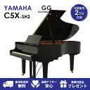 【新品ピアノ】YAMAHA(ヤマハ)C5X-SH2【新品】【新品グランドピアノ】【グランドピアノ】【サイレント付】