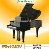 【】【リニューアルピアノ】BOSTON(ボストン)GP178【中古】【中古ピアノ】【中古グランドピアノ】【グランドピアノ】【140805】