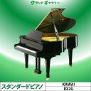 【リニューアルピアノ】KAWAI(カワイ)RX2G【中古】【中古ピアノ】【中古グランドピアノ】【グランドピアノ】