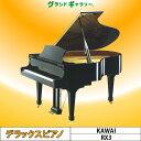 【リニューアルピアノ】KAWAI(カワイ)RX3【中古】【中古ピアノ】【中古グランドピアノ】【グランドピアノ】【160421】
