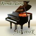 【送料無料 ※離島等一部地域除く】WENDL&LUNG(ウェンドル&ラング)AG161E【新品グランドピアノ】