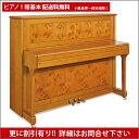 【送料無料 ※離島等一部地域除く】RONISCH(レーニッシュ)118KI (CIP)【新品アップライトピアノ】【新品ピアノ】