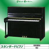 【リニューアルピアノ】KAWAI(カワイ)K3【中古】【中古ピアノ】【中古アップライトピアノ】【アップライトピアノ】【160813】