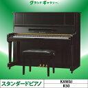 【リニューアルピアノ】KAWAI(カワイ)K50【中古】【中古ピアノ】【中古アップライトピアノ】【アップライトピアノ】【160719】