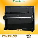 【リニューアルピアノ】KAWAI(カワイ)US80【中古】【中古ピアノ】【中古アップライトピアノ】【アップライトピアノ】【160711】
