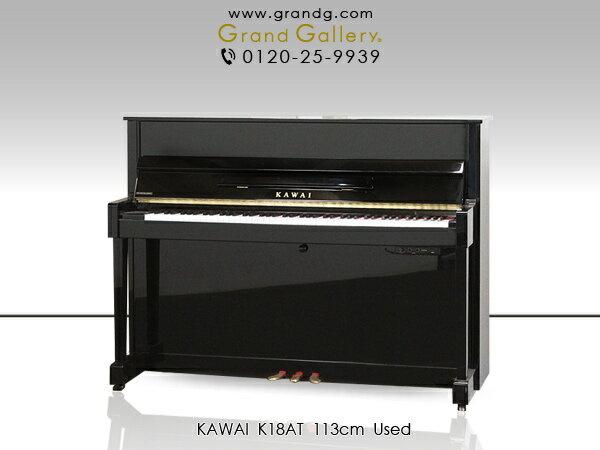 【アウトレットピアノ】KAWAI(カワイ)K18AT【】 ピアノ【ピアノ piano】【アップライトピアノ】【アップライトピアノ】【サイレント付】:グランドギャラリー 店【KAWAI(カワイ)K18AT】消音機能付きコンパクトピアノ
