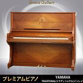 【リニューアルピアノ】YAMAHA(ヤマハ)センチュリーカスタム トラディショナル・インレイ【中古】【中古ピアノ】【中古アップライトピアノ】【アップライトピアノ】【木目】【160822】