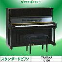 【リニューアルピアノ】YAMAHA(ヤマハ)U100【中古】【中古ピアノ】【中古アップライトピアノ】【アップライトピアノ】