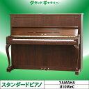 【リニューアルピアノ】YAMAHA(ヤマハ)U10WnC【中古】【中古ピアノ】【中古アップライトピアノ】【アップライトピアノ】【木目】【猫脚】【160628】