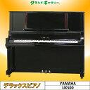 【リニューアルピアノ】YAMAHA(ヤマハ)UX500【中古】【中古ピアノ】【中古アップライトピアノ】【アップライトピアノ】【演奏動画付】