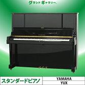 【リニューアルピアノ】YAMAHA(ヤマハ)YUX【中古】【中古ピアノ】【中古アップライトピアノ】【アップライトピアノ】【160807】
