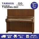 【新品ピアノ】YAMAHA(ヤマハ)YUS5Wn-ENST【新品ピアノ】【新品アップライトピアノ】【木目】【サイレント付】【自動演奏機能付】