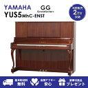 【新品ピアノ】YAMAHA(ヤマハ)YUS5MhC-ENST【新品ピアノ】【新品アップライトピアノ】【木目】【猫脚】【サイレント付】【自動演奏機能付】