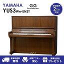 【新品ピアノ】YAMAHA(ヤマハ)YUS3Wn-ENST【新品ピアノ】【新品アップライトピアノ】【木目】【サイレント付】【自動演奏機能付】
