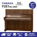 【新品ピアノ】YAMAHA(ヤマハ)YUS1Wn-ENST【新品ピアノ】【新品アップライトピアノ】【木目】【サイレント付】【自動演奏機能付】