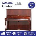 【新品ピアノ】YAMAHA(ヤマハ)YUS3MhC【新品ピアノ】【新品アップライトピアノ】【木目】【猫脚】