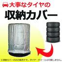 ★大事なタイヤを収納!タイヤカバー(Sサイズ)◆軽自動車用