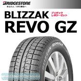 ■ブリヂストン ブリザック REVO GZ 155/65R14 75Q【2016年製】◆【送料無料】BLIZZAK 軽自動車用スタッドレスタイヤ